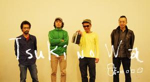 tsukinowa_top.jpg
